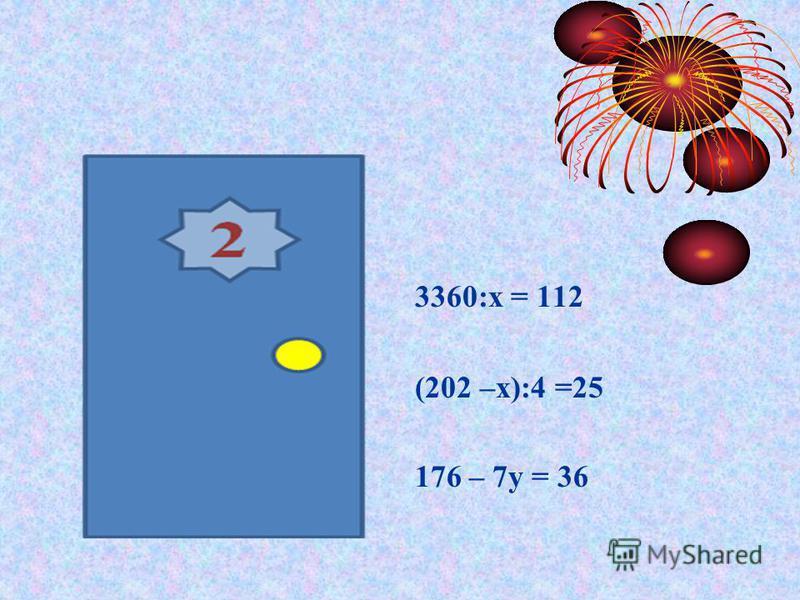 Золотой ключик 3360:х = 112 (202 –х):4 =25 176 – 7 у = 36