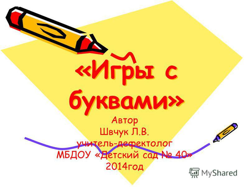 «Игры с буквами» Автор Швчук Л.В. учитель-дефектолог МБДОУ «Детский сад 40» 2014 год