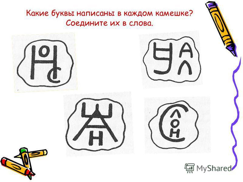 Какие буквы написаны в каждом камешке? Соедините их в слова.