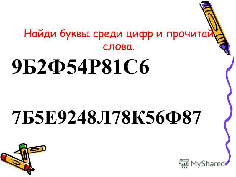 9Б2Ф54Р81С6 7Б5Е9248Л78К56Ф87 Найди буквы среди цифр и прочитай слова.