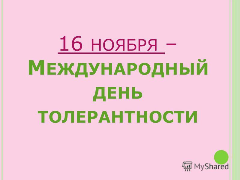 16 НОЯБРЯ – М ЕЖДУНАРОДНЫЙ ДЕНЬ ТОЛЕРАНТНОСТИ