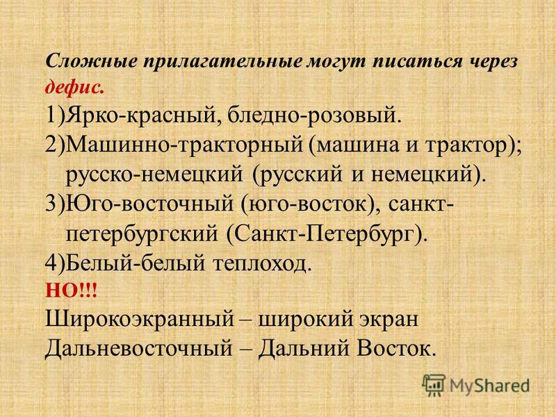 Сложные прилагательные могут писаться через дефис. 1)Ярко-красный, бледно-розовый. 2)Машинно-тракторный (машина и трактор); русско-немецкий (русский и немецкий). 3)Юго-восточный (юго-восток), санкт- петербургский (Санкт-Петербург). 4)Белый-белый тепл