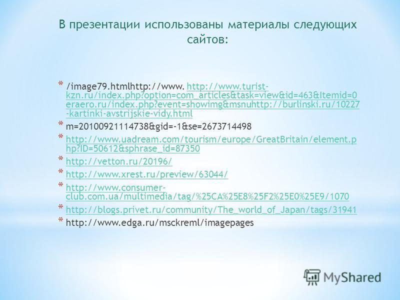 В презентации использованы материалы следующих сайтов: * /image79.htmlhttp://www. http://www.turist- kzn.ru/index.php?option=com_articles&task=view&id=463&Itemid=0 eraero.ru/index.php?event=showimg&msnuhttp://burlinski.ru/10227 -kartinki-avstrijskie-