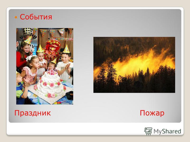 События Праздник Пожар