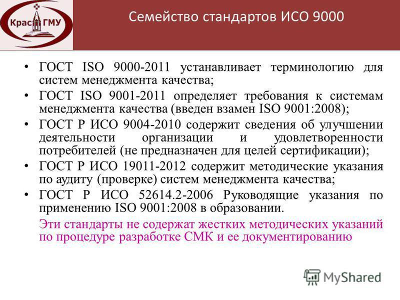 Нормативная база ГОСТ ISO 9000-2011 устанавливает терминологию для систем менеджмента качества; ГОСТ ISO 9001-2011 определяет требования к системам менеджмента качества (введен взамен ISO 9001:2008); ГОСТ Р ИСО 9004-2010 содержит сведения об улучшени