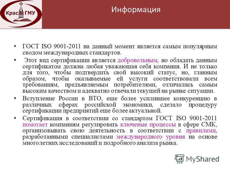 Нормативная база ГОСТ ISO 9001-2011 на данный момент является самым популярным сводом международных стандартов. Этот вид сертификации является добровольным, но обладать данным сертификатом должна любая уважающая себя компания. И не только для того, ч