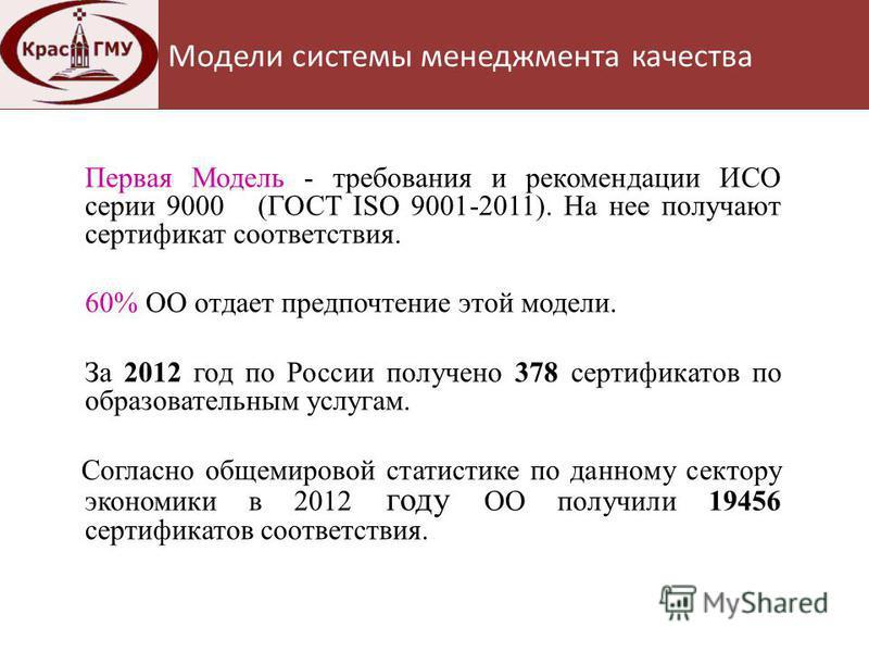 Нормативная база Первая Модель - требования и рекомендации ИСО серии 9000 (ГОСТ ISO 9001-2011). На нее получают сертификат соответствия. 60% ОО отдает предпочтение этой модели. За 2012 год по России получено 378 сертификатов по образовательным услуга