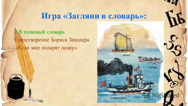 Игра «Загляни в словарь»: 2. В толковый словарь Стихотворение Бориса Заходера «Если мне подарят лодку»