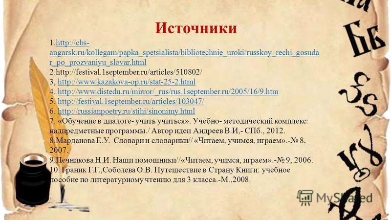 Источники 1.http://cbs- angarsk.ru/kollegam/papka_spetsialista/bibliotechnie_uroki/russkoy_rechi_gosuda r_po_prozvaniyu_slovar.htmlhttp://cbs- angarsk.ru/kollegam/papka_spetsialista/bibliotechnie_uroki/russkoy_rechi_gosuda r_po_prozvaniyu_slovar.html