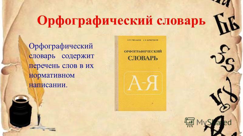 Орфографический словарь Орфографический словарь содержит перечень слов в их нормативном написании.