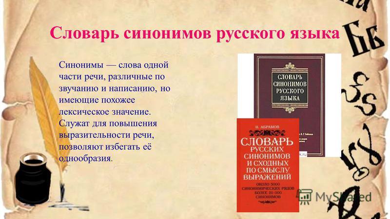 Внеклассное занятие по теме синонимы в русском языке 3 класс