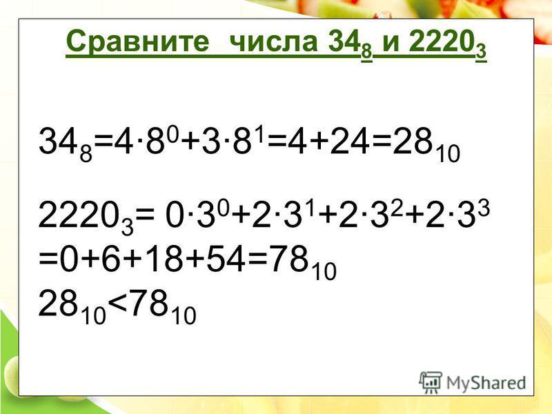 34 8 =4·8 0 +3·8 1 =4+24=28 10 2220 3 = 0·3 0 +2·3 1 +2·3 2 +2·3 3 =0+6+18+54=78 10 28 10