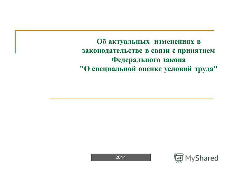 Об актуальных изменениях в законодательстве в связи с принятием Федерального закона О специальной оценке условий труда 2014