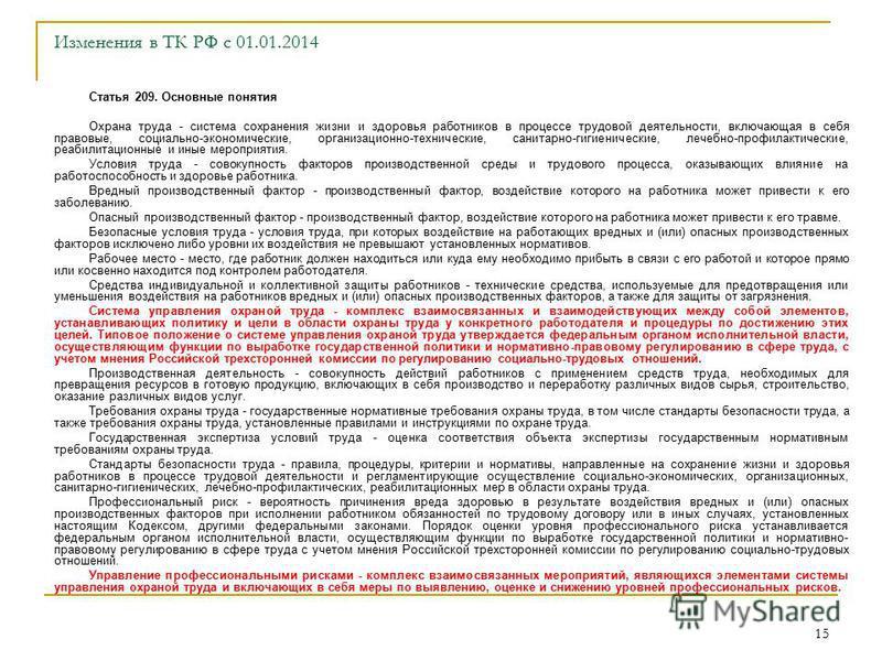 Статья 209. Основные понятия Охрана труда - система сохранения жизни и здоровья работников в процессе трудовой деятельности, включающая в себя правовые, социально-экономические, организационно-технические, санитарно-гигиенические, лечебно-профилактич