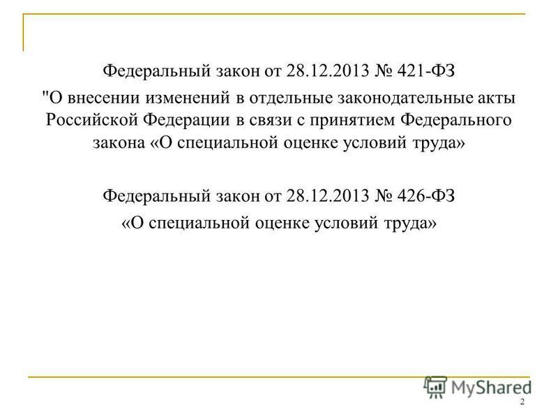 Федеральный закон от 28.12.2013 421-ФЗ