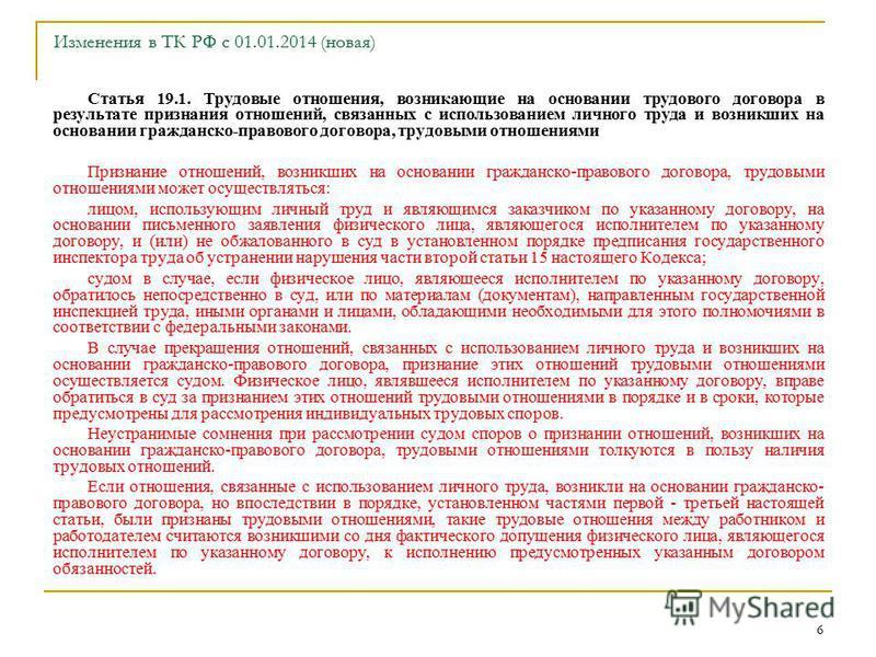 Статья 19.1. Трудовые отношения, возникающие на основании трудового договора в результате признания отношений, связанных с использованием личного труда и возникших на основании гражданско-правового договора, трудовыми отношениями Признание отношений,