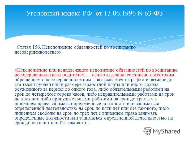 Статья 156. Неисполнение обязанностей по воспитанию несовершеннолетнего «Неисполнение или ненадлежащее исполнение обязанностей по воспитанию несовершеннолетнего родителем … если это деяние соединено с жестоким обращением с несовершеннолетним, -наказы