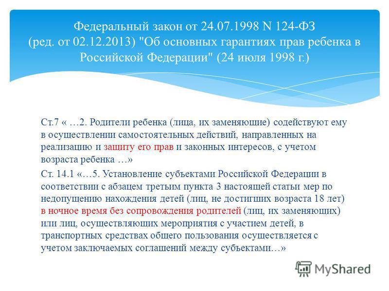 Ст.7 « …2. Родители ребенка (лица, их заменяющие) содействуют ему в осуществлении самостоятельных действий, направленных на реализацию и защиту его прав и законных интересов, с учетом возраста ребенка …» Ст. 14.1 «…5. Установление субъектами Российск