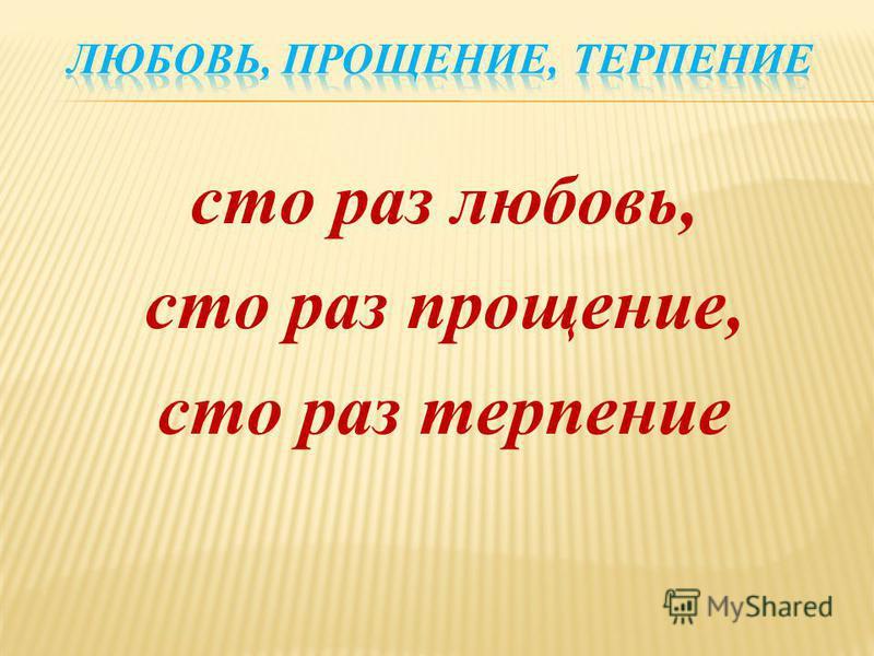 сто раз любовь, сто раз прощение, сто раз терпение