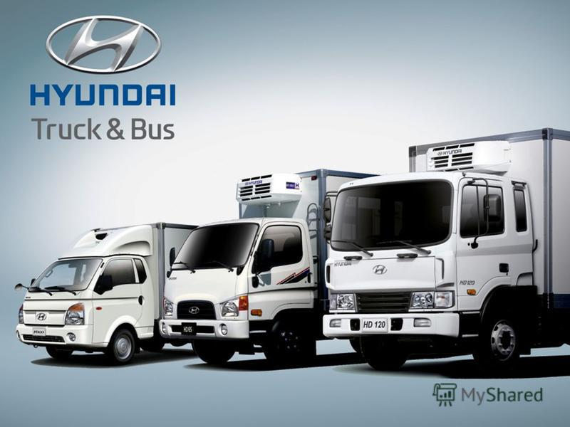 Спасибо за внимание! тел.+38 (044) 428 60 17 Е-mail: Truckinfo@hyundai.com.uaTruckinfo@hyundai.com.ua www.hyundai-truck.com.ua