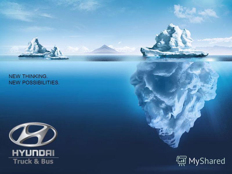 Hyundai Motor Company - самая динамично развивающаяся компания в мире по производству автомобилей, которая продемонстрировала рост ценности бренда 24,4% в 2012 году при среднем показателе по отрасли 11%(!). NEW THINKING. NEW POSSIBILITIES.