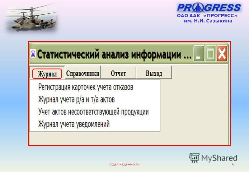 отдел надежности 6 ОАО ААК «ПРОГРЕСС» им. Н.И. Сазыкина