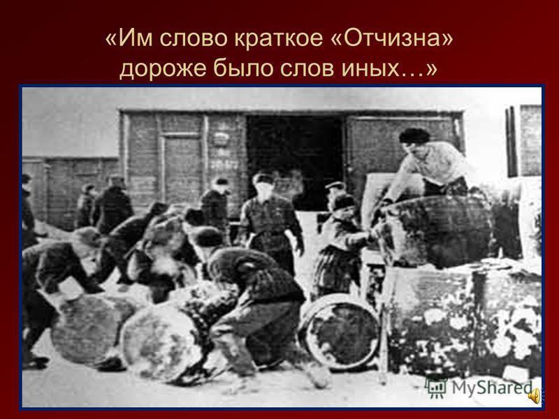 Рыбацкий флот был военизирован. Все суда «Ударника» стали судами третьего дивизиона Кольской базы военизированного флота Наркомрыбпрома. На них, караванами и по одиночке, идущих через простреливаемый вдоль и поперёк Мотовский залив, доставлялись на Р