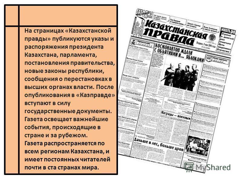 На страницах «Казахстанской правды» публикуются указы и распоряжения президента Казахстана, парламента, постановления правительства, новые законы республики, сообщения о перестановках в высших органах власти. После опубликования в «Казправде» вступаю