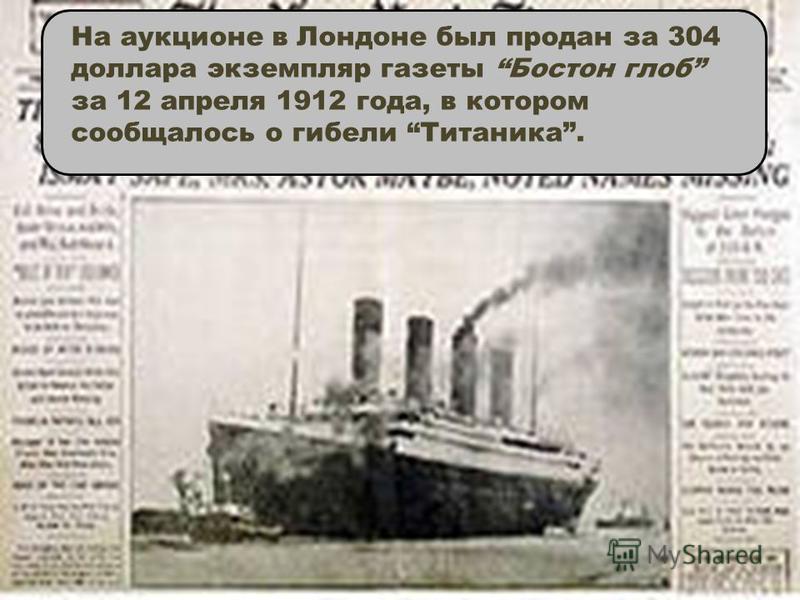 На аукционе в Лондоне был продан за 304 доллара экземпляр газеты Бостон глоб за 12 апреля 1912 года, в котором сообщалось о гибели Титаника.