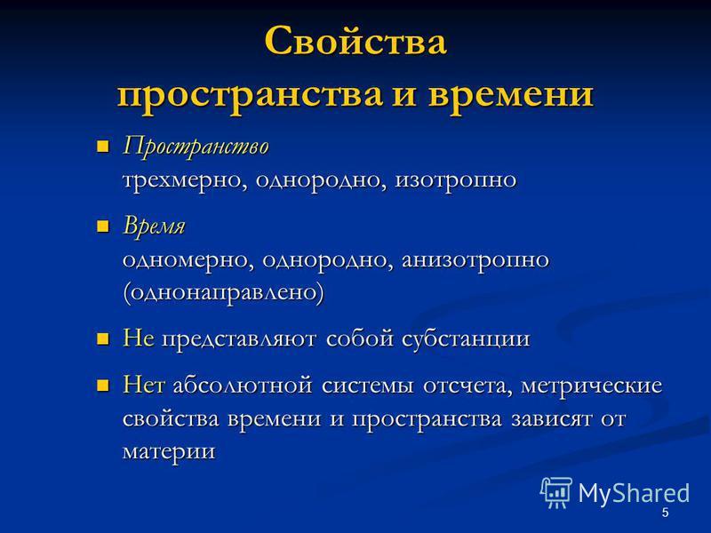 5 Свойства пространства и времени Пространство трехмерно, однородно, изотропно Пространство трехмерно, однородно, изотропно Время одномерно, однородно, анизотропно (однонаправлено) Время одномерно, однородно, анизотропно (однонаправлено) Не представл