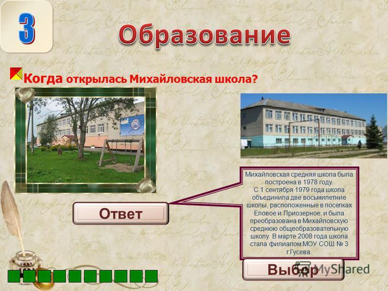 Здание гимназии построено в 1960 году. С 1960 г. - это школа-интернат 8, который был расформирован в 1993 г., и на его базе с 1 сентября 1993 года была открыта общеобразовательная средняя школа 6. С 1 декабря 2000 г. общеобразовательной средней школе