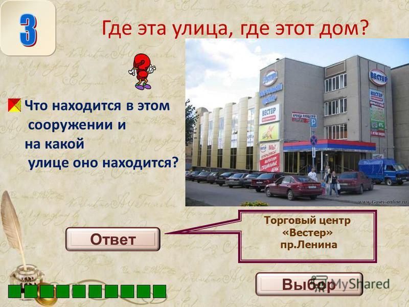 Проспект Ленина Выбор Ответ Как называется эта улица, на которой находятся эти дома?