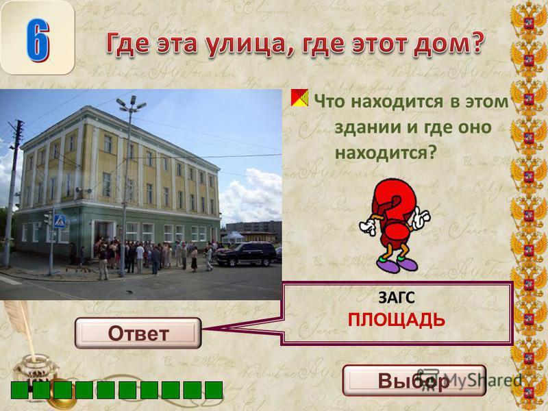 Кафе «Красная шапочка» Ул.Московская Выбор Ответ Что находится в этом доме и на какой улице оно находится?
