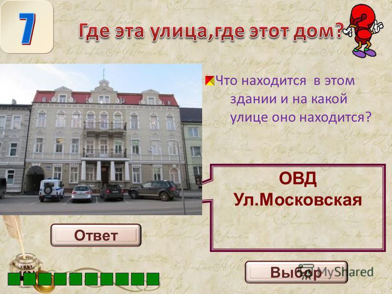 ЗАГС ПЛОЩАДЬ Выбор Ответ Что находится в этом здании и где оно находится?