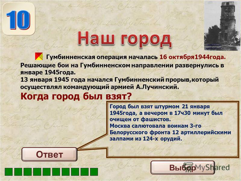 В октябре 1944 года Выбор Когда начались тяжёлые наступательные бои на Гумбинненском направлении в годы ВОВ? Ответ