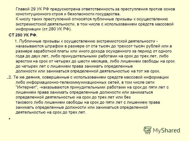 Главой 29 УК РФ предусмотрена ответственность за преступления против основ конституционного строя и безопасности государства. К числу таких преступлений относятся публичные призывы к осуществлению экстремистской деятельности, в том числе с использова