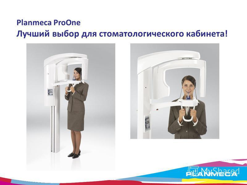 Planmeca ProOne Лучший выбор для стоматологического кабинета!