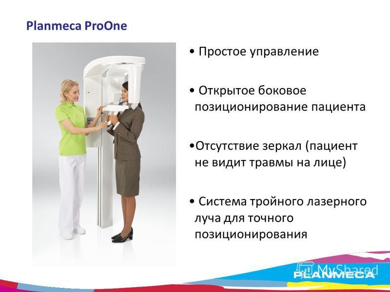 Planmeca ProOne Простое управление Открытое боковое позиционирование пациента Отсутствие зеркал (пациент не видит травмы на лице) Система тройного лазерного луча для точного позиционирования