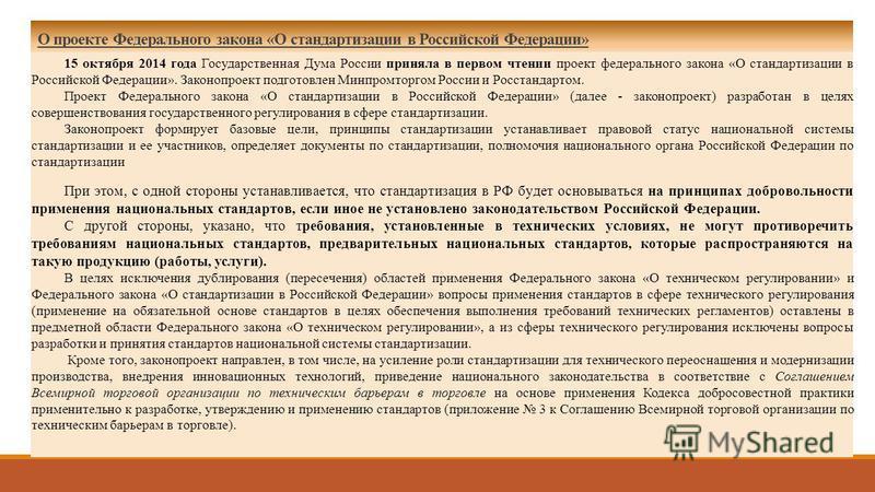 О проекте Федерального закона «О стандартизации в Российской Федерации» 15 октября 2014 года Государственная Дума России приняла в первом чтении проект федерального закона «О стандартизации в Российской Федерации». Законопроект подготовлен Минпромтор