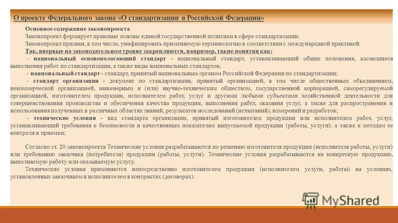 О проекте Федерального закона «О стандартизации в Российской Федерации» Основное содержание законопроекта Законопроект формирует правовые основы единой государственной политики в сфере стандартизации. Законопроект призван, в том числе, унифицировать