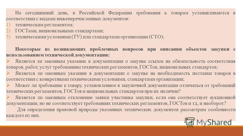 На сегодняшний день, в Российской Федерации требования к товарам устанавливаются в соответствии с видами нижеперечисленных документов: 1)техническим регламентом; 2)ГОСТами, национальными стандартами; 3)техническими условиями (ТУ) или стандартами орга