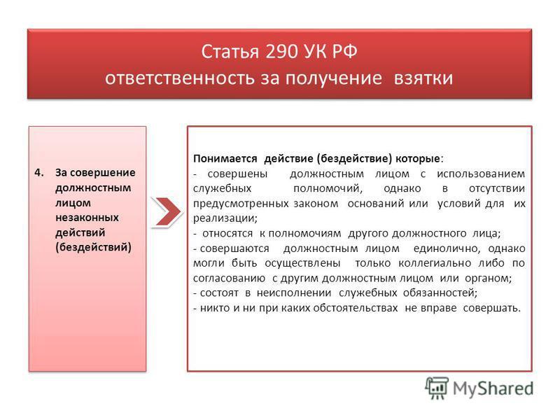 Статья 290 УК РФ ответственность за получение взятки 4. За совершение должностным лицом незаконных действий (бездействий) Понимается действие (бездействие) которые: - совершены должностным лицом с использованием служебных полномочий, однако в отсутст