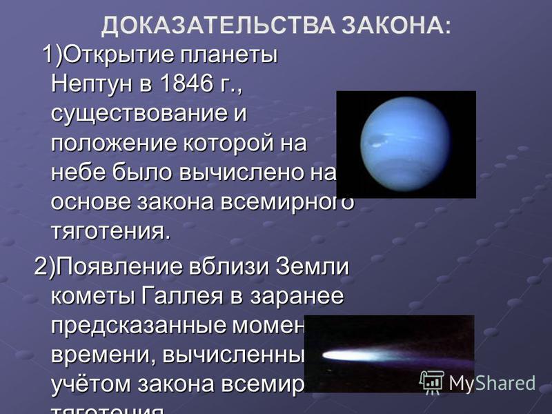 1)Открытие планеты Нептун в 1846 г., существование и положение которой на небе было вычислено на основе закона всемирного тяготения. 1)Открытие планеты Нептун в 1846 г., существование и положение которой на небе было вычислено на основе закона всемир