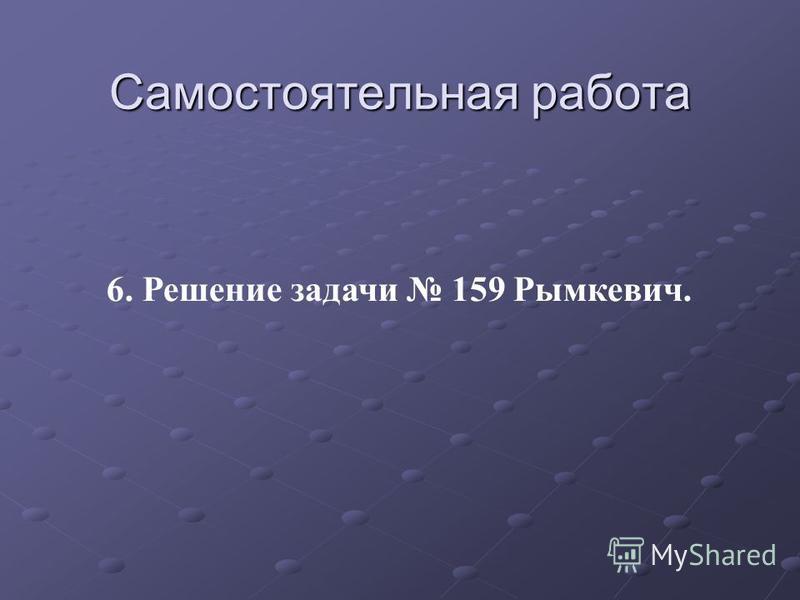 Самостоятельная работа 6. Решение задачи 159 Рымкевич.