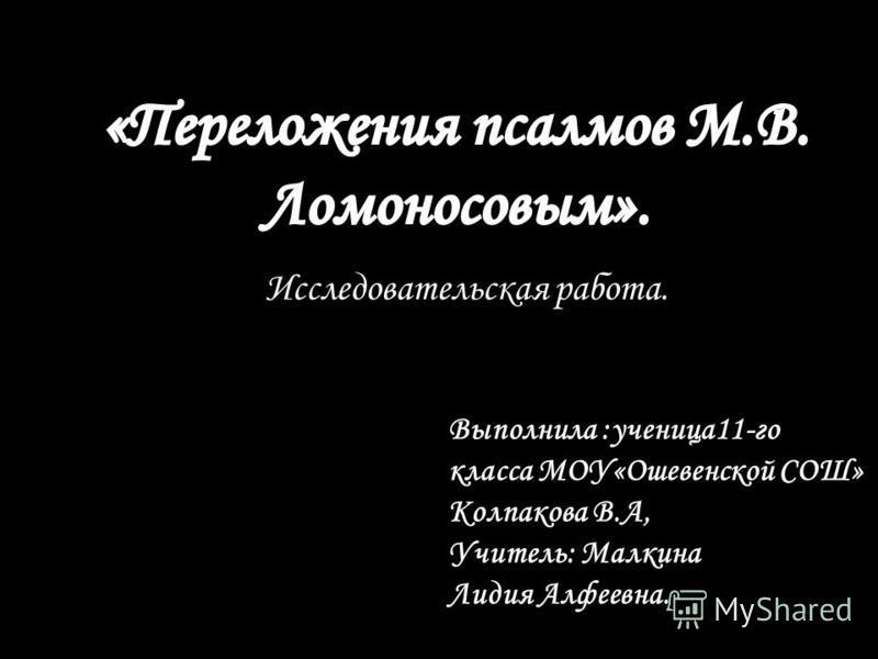 Выполнила :ученица 11-го класса МОУ«Ошевенской СОШ» Колпакова В.А, Учитель: Малкина Лидия Алфеевна. Исследовательская работа.