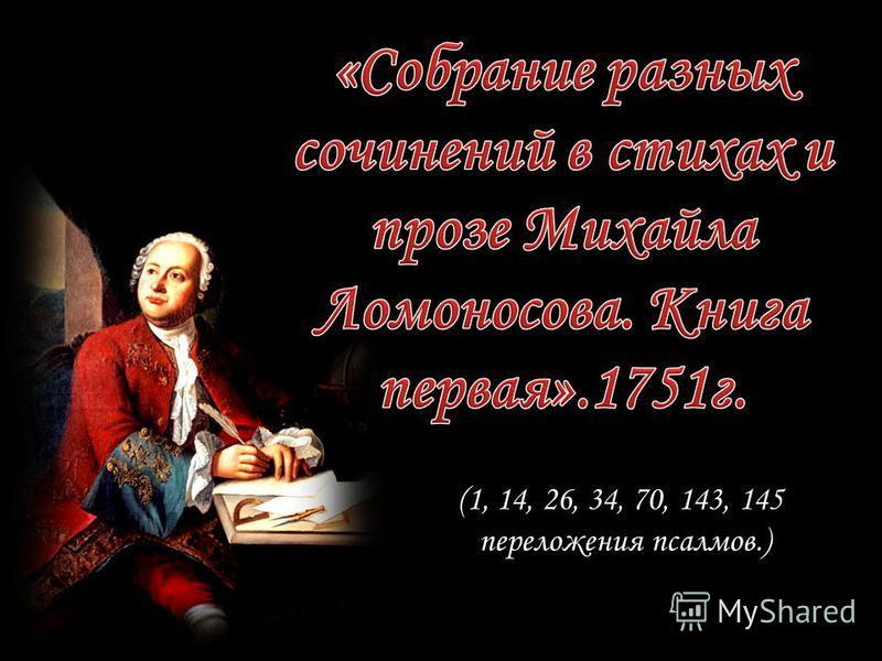 (1, 14, 26, 34, 70, 143, 145 переложения псалмов.)