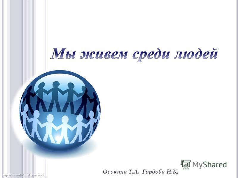 Осокина Т.А. Горбова Н.К. http://vkamushek.ru/kommunikac…