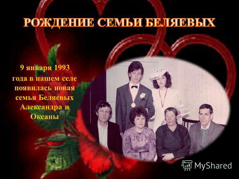 9 января 1993 года в нашем селе появилась новая семья Беляевых Александра и Оксаны