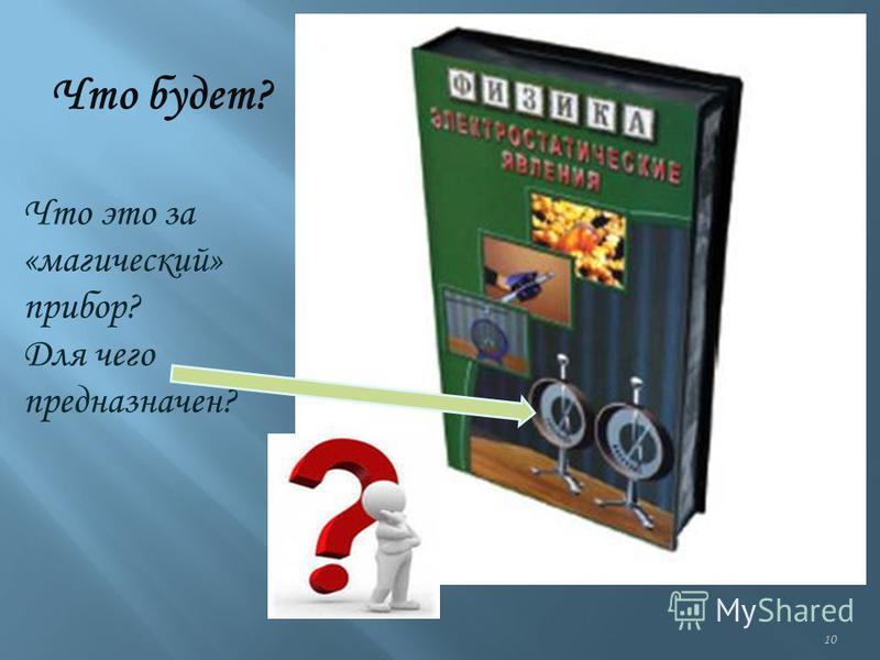 Что это за «магический» прибор? Для чего предназначен? Что будет? 10