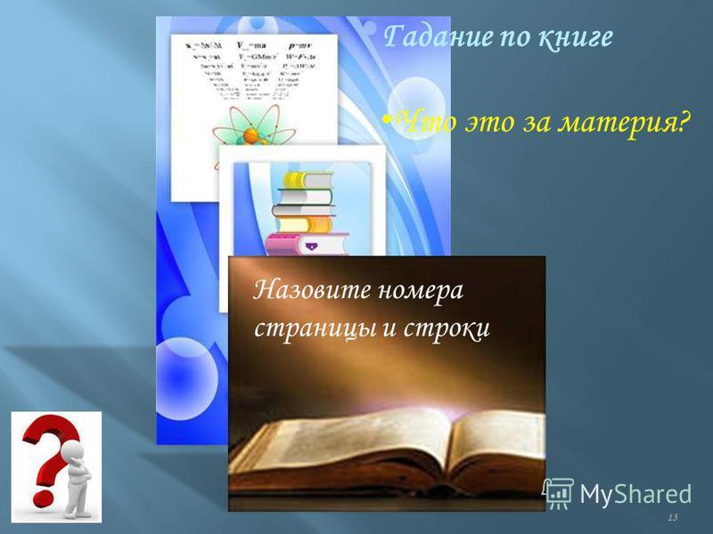 13 Гадание по книге Что это за материя? Назовите номера страницы и строки